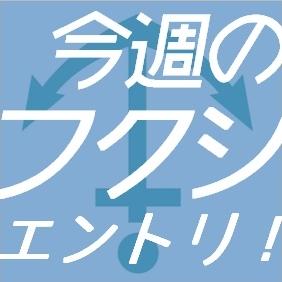 今週のフクシ・エントリ!のロゴです