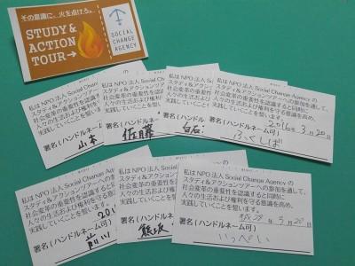 スタディ&アクションツアーVol.1 アクション宣誓カード